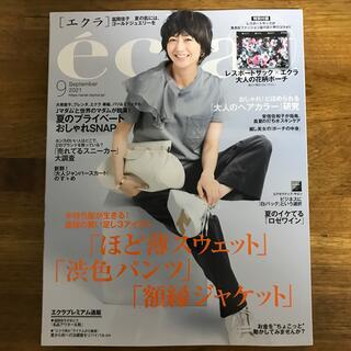eclat (エクラ) 2021年 09月号 雑誌のみ