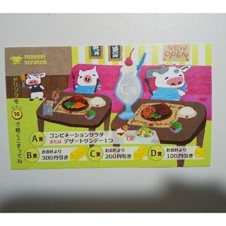 肉の万世 200円引サービスチケット【他出品と同梱なら50円】(レストラン/食事券)