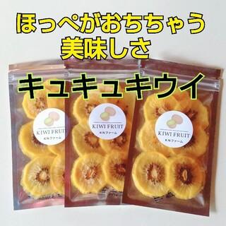 乾燥サンゴールドキウイフルーツ☆ドライフルーツ 無添加無着色