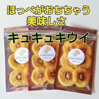 乾燥サンゴールドキウイフルーツ☆ドライフルーツ 無添加無着色(フルーツ)