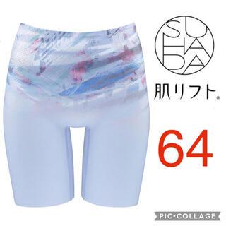 Wacoal - ワコール BU SUHADA 肌リフト ロングガードル ガードル 新品 64