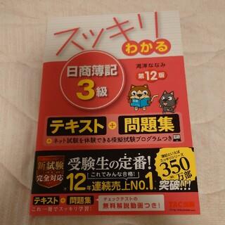 TAC出版 - スッキリわかる日商簿記3級 第12版