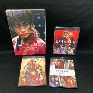 るろうに剣心 Blu-ray+写真集セット 京都大火編 伝説の最期編