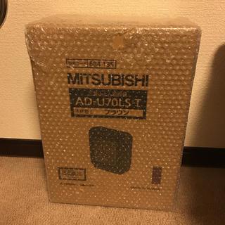 ミツビシ(三菱)のtoooka様専用★値下げしました7500円MITSUBISHI布団乾燥機(衣類乾燥機)