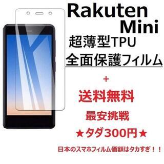 Rakuten Mini 液晶全面保護フィルム 楽天ミニ TPUフィルム