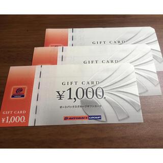 オートバックス ギフトカード 1,000円✖️3枚(その他)