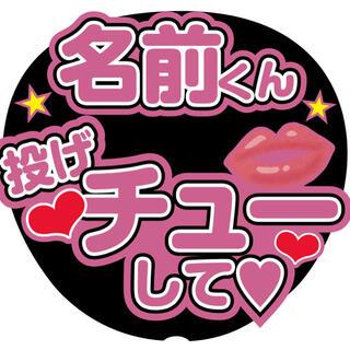 【文字シール】○○くん  投げチューして♥ ピンク