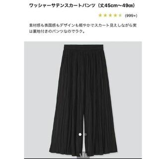 UNIQLO - [美品] UNIQLO ワッシャーサテンスカートパンツ