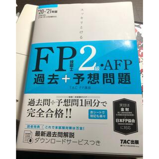 スッキリとける過去+予想問題FP技能士2級・AFP 2020-2021年版