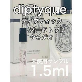 diptyque - [di]ディプティック diptyque オードトワレ タムダオ 1.5ml
