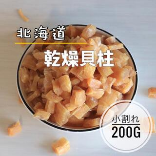 北海道産乾燥帆立貝柱 割れ品(B3)200g(100g×2袋)ホタテ貝柱 貝柱(乾物)