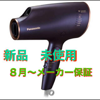 Panasonic - 新品 未使用 パナソニック NA0E  ネイビーEH-CNA0E-A ドライヤ