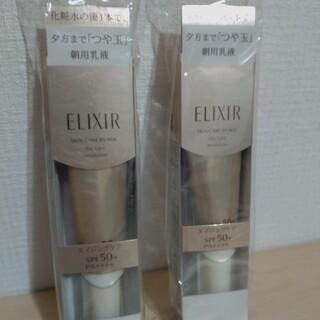 ELIXIR - 資生堂 エリクシール シュペリエル デーケアレボリューションT+ 乳液 SPF5