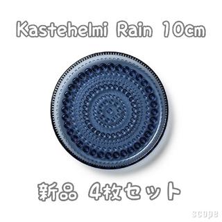 iittala - 【新品】 イッタラ スコープ カステヘルミ レイン 10cm 4枚セット
