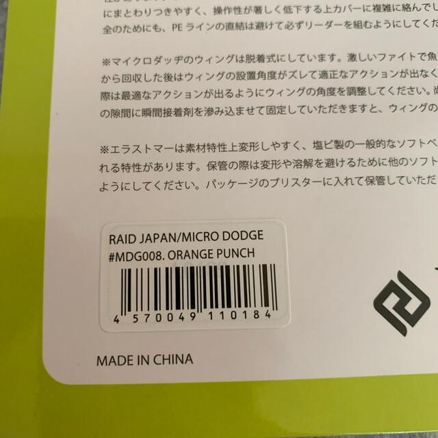 レイドジャパン マイクロダッジ オレンジパンチ スポーツ/アウトドアのフィッシング(ルアー用品)の商品写真