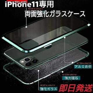 iPhone11専用 両面強化ガラスケース 新品 アルミ iPhone11