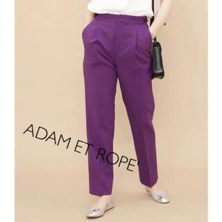 Adam et Rope' - 【美品】定番人気♡アダムエロペ スリムスラックス センタープレスパンツ パープル