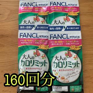 FANCL - 大人のカロリミット 40回分×4袋 160回分