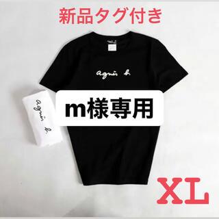 アニエスベー(agnes b.)の【m様専用】agnes b. アニエスベー Tシャツ サイズ4(XL)(Tシャツ(半袖/袖なし))