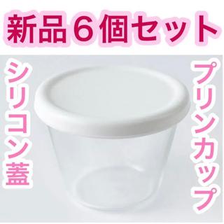 新品 6個セット cotta シリコン蓋付きガラスプリンカップ