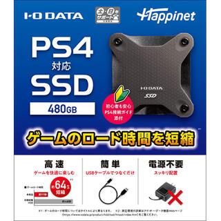 IODATA - i-O DATA SSD 480GB PS4 PS5対応