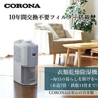 コロナ - 新品 CORONA 衣類乾燥除湿機 除湿量6.3LCD-P63A(W) ホワイト