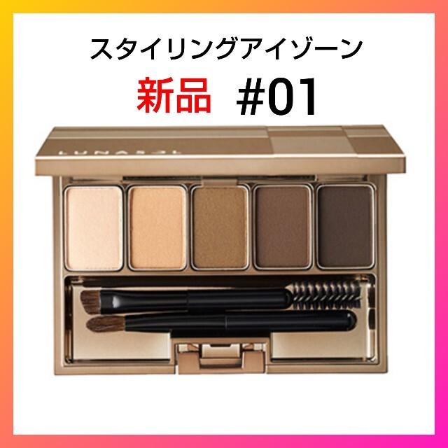 【新品】ルナソル スタイリングアイゾーンコンパクト #01 コスメ/美容のベースメイク/化粧品(パウダーアイブロウ)の商品写真