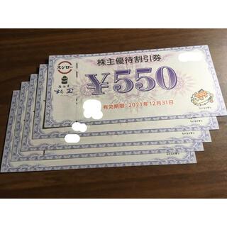 スシロー 優待券 550円✖️5枚(フード/ドリンク券)