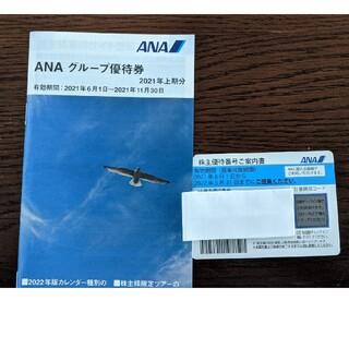 エーエヌエー(ゼンニッポンクウユ)(ANA(全日本空輸))のANA 株主優待 チケット(その他)