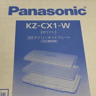 パナソニックIHホットプレートKZ-CX1-W