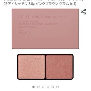 ettusais - アイエディション カラーパレット 02 ピンクブラウン(3.8g)