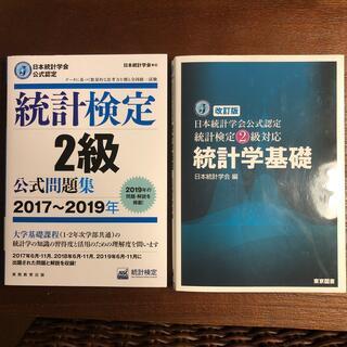 統計学基礎 日本統計学会公式認定統計検定2級対応 改訂版