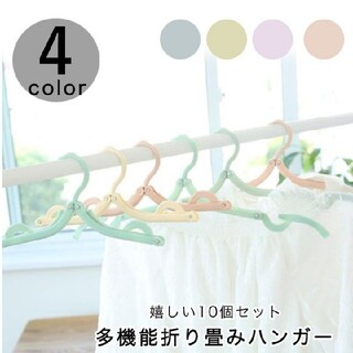 ハンガー 折りたたみハンガー 衣類ハンガー 多機能 折り畳み 10個セット