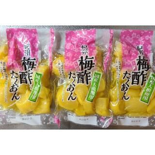 紀州梅酢たくあん×3袋(漬物)