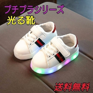 【新品 未使用】人気 キッズ 17cm 光る靴 LED 女の子 男の子 靴