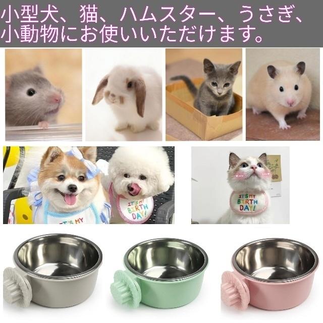 ペット 犬 猫 エサ入れ ステンレス 水入れ うさぎ ハムスター 小動物  その他のペット用品(犬)の商品写真