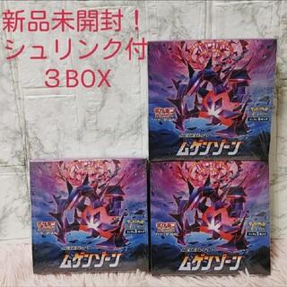 【新品未開封】ポケモンカード ムゲンゾーン 3box シュリンク付き(Box/デッキ/パック)