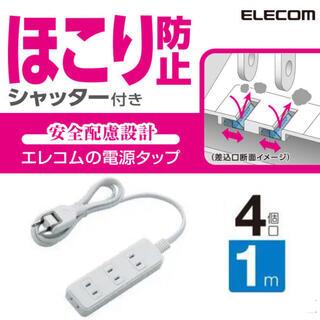 エレコム(ELECOM)のエレコム 延長コード 4個口 ほこり防止シャッター(その他)
