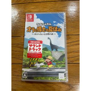 Nintendo Switch - 【新品未開封】Switch クレヨンしんちゃん『オラと博士の夏休み』初回生産特典