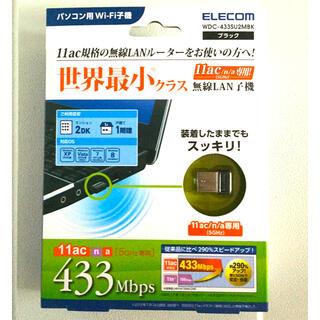 エレコム(ELECOM)の*.•:*8月8日発送★限定値下.•:* 新品 ELECOM 無線子機(PC周辺機器)