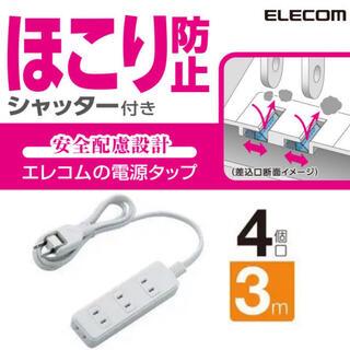 エレコム(ELECOM)のエレコム 延長コード 4個口 ほこり防止シャッター (その他)