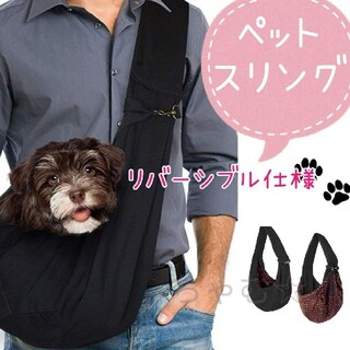ペット用 抱っこ紐 スリング 犬 小型犬 猫 ショルダーバッグ