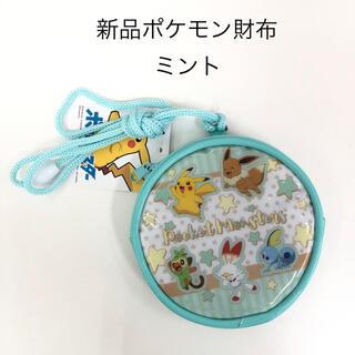 ポケモン - ポケットモンスター ソード シールド 丸形ネックパース ミント PM3292