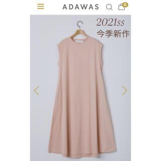 Drawer - 8/4まで値下げ【今季新作】ADAWAS フレアロングワンピース ピンク