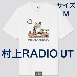 UNIQLO - 村上春樹 ユニクロ UT 村上RADIO haruki murakami