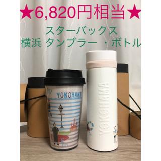 Starbucks Coffee - 【未使用・新品】スタバ25周年 横浜 ステンレスボトル・タンブラー セット