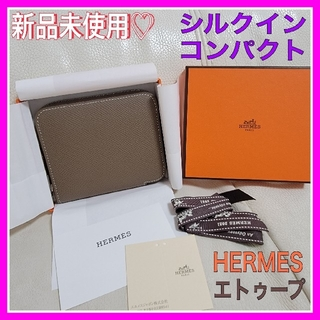 Hermes - 未使用♡エルメス シルクインコンパクト エトゥープ 2021年 Z刻印