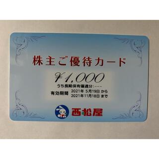 ニシマツヤ(西松屋)の西松屋 株主優待 1000円分(ショッピング)