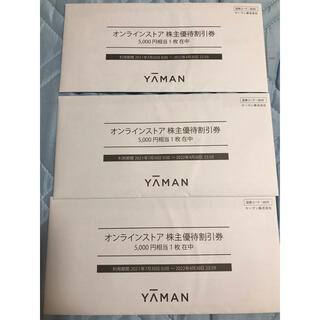 【最新、匿名】ヤーマン 株主優待券 3枚