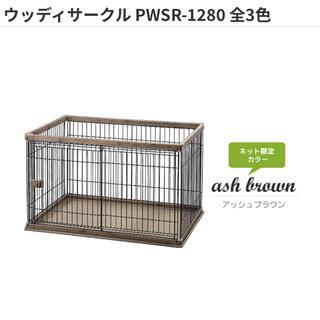 アイリスオーヤマ - 新品 ペットサークル アイリスオーヤマ ウッディサークル PWSR-1280